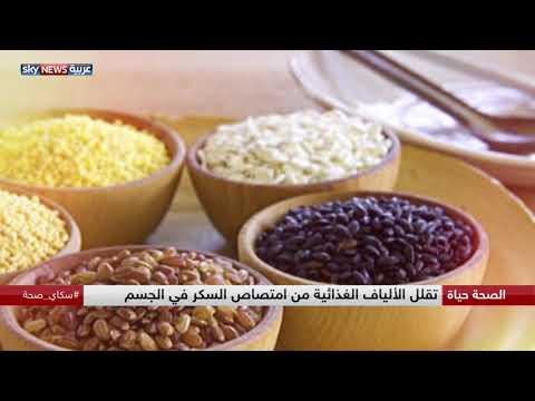 العرب اليوم - تعرف على فوائد الألياف في الصيام