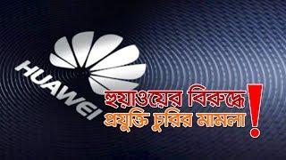 হুয়াওয়ের বিরুদ্ধে প্রযুক্তি চুরির মামলা! | Bangla Business News | Business Report | 2019