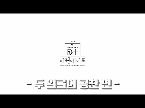 [RealDocumentary] D+B1A4 Preview 9