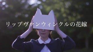 Nonton Trailer De The Bride Of Rip Van Winkle  Hd  Film Subtitle Indonesia Streaming Movie Download