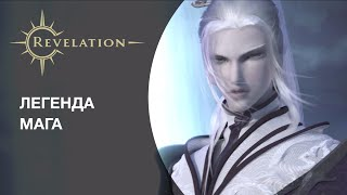 Видео к игре Revelation из публикации: Revelation: легенда Мага