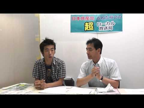 超ローカル放送局 第6回「原発」