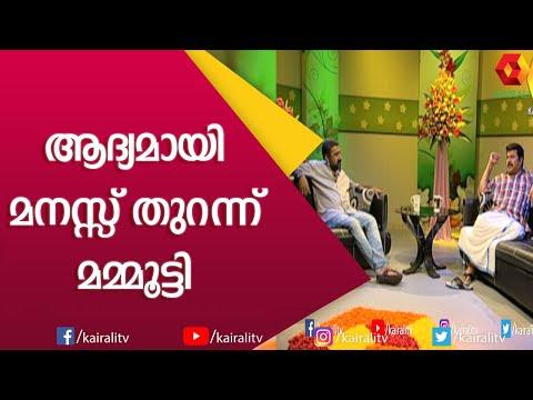 മമ്മൂട്ടിയും സംവിധായകൻ രഞ്ജിത്തുമായുള്ള സ്പെഷ്യൽ ഇന്റർവ്യൂ   Mammootty   Interview   Kairali TV