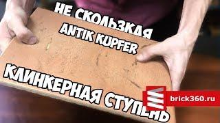 Фронтальная ступень Antik Kupfer, ABC