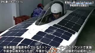 豪ソーラーカーレース、東海大の参戦車両が試験走行(動画あり)