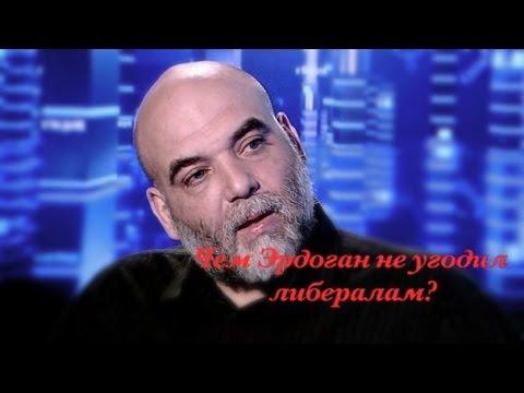 Чем Эрдоган не угодил либералам - DomaVideo.Ru