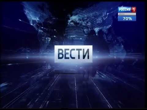 Выпуск «Вести-Иркутск» 10.08.2018 (18:40) - DomaVideo.Ru