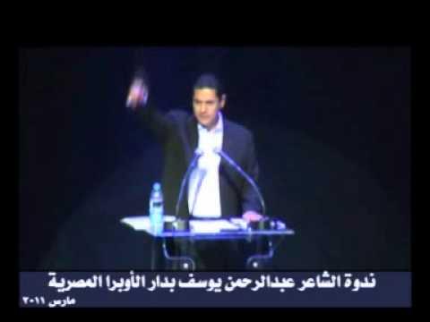 ندوة الشاعر عبدالرحمن يوسف بدار الأوبرا المصرية