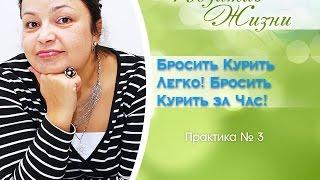 Женские практики 32 Бросить курить легко за час! № 3 — Димитрошкина Лиана — видео