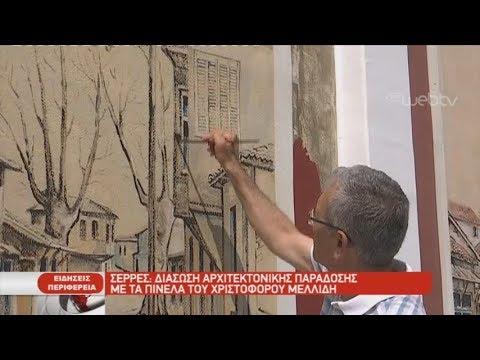 Σέρρες: Διάσωση αρχιτεκτονικής παράδοσης με τα πινέλα του Χριστόφορου Μελλίδη| 02/07/2019 | ΕΡΤ