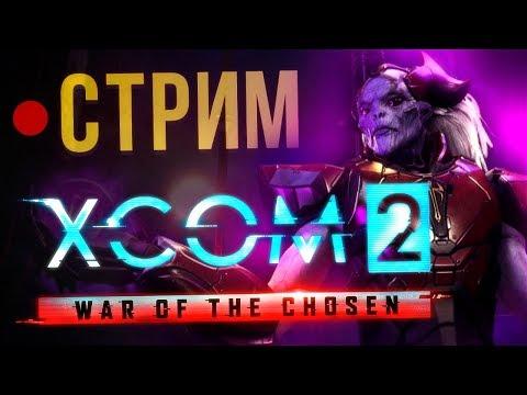 XCOM 2: War of the Chosen – ВСЕ НОВИНКИ АДД-ОНА в прямом эфире!