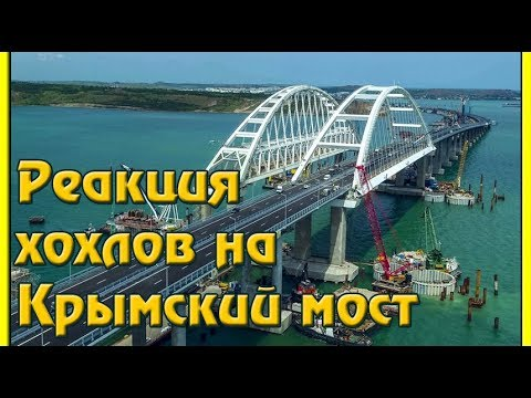 Реакция хохлов на Крымский мост - DomaVideo.Ru