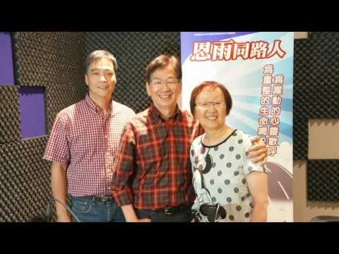 電台見證 李顯華及李聞晶晶 (幽谷之舞) (08/28/2016 多倫多播放)