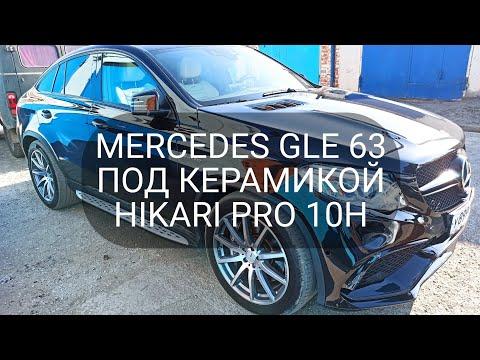 MERCEDES GLE 63 под надёжной защитой гибридной керамикой HIKARI PRO 10H