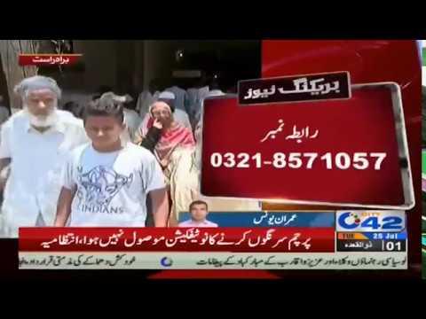 تحریک انصاف کی سانحہ کوٹ لکھپت کے زخمیوں کیلئے خون کے عطیات کی پیشکش