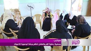 جمعية رعاية الام والطفل تنظم ورشة توعوية للامهات بطولكرم