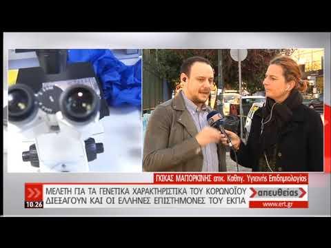 Μελέτη για τα γενετικά χαρακτηριστικά του ιού από Έλληνες επιστήμονες | 03/02/2020 | ΕΡΤ