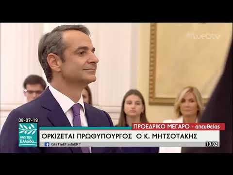 Ορκίστηκε πρωθυπουργός ο Κυριάκος Μητσοτάκης | 08/07/2019 | ΕΡΤ