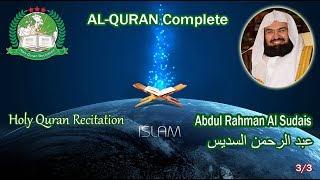 Holy Quran Complete - Abdul Rahman Al Sudais 3/3 عبد الرحمن السديس