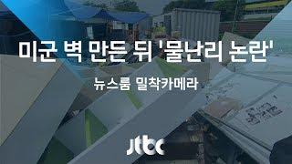지난 주말 전국에 내린 폭우로 경기도 평택시의 한 마을은 올해 처음 물난리가 났습니다. 주민들은 마을과 맞닿은 미군 기지가 철조망을 콘크리트벽으로 바꾸면서 물이 제대로 빠지지 않았기 때문에 침수로 이어졌다고 주장하고 있습니다.▶ 기사전문 (http://bit.ly/2ucai4T)▶ 뉴스룸 다시보기 (http://bitly.kr/774)▶ 공식 홈페이지 http://news.jtbc.co.kr▶ 공식 페이스북 https://www.facebook.com/jtbcnews▶ 공식 트위터 https://twitter.com/JTBC_news방송사 : JTBC (http://www.jtbc.co.kr)