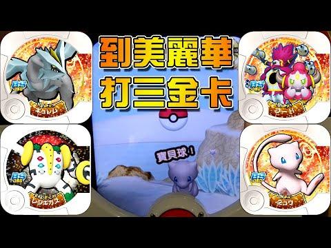 [Pokemon Tretta Best Selection 02] 去美麗華 打三金卡