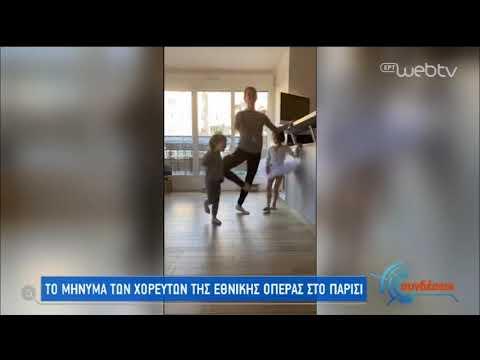 Το μήνυμα των χορευτών της όπερας στο Παρίσι | 23/04/2020 | ΕΡΤ