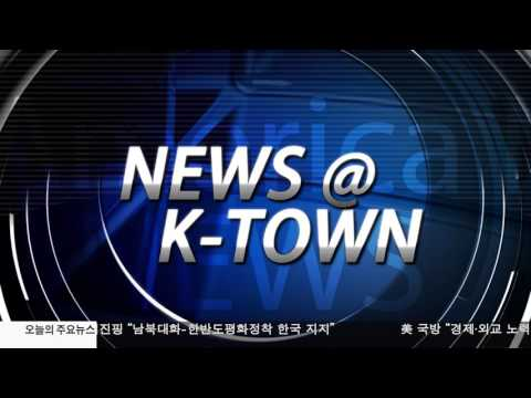 한인사회 소식 7.06.17 KBS America News