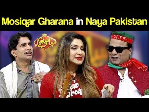 Mosiqar Gharana in Naya Pakistan | Syasi Theater | 15 August 2018 | Express News