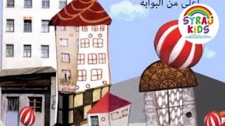 Arabic Nursery Rhymes Children's DVD: Jumping Ball: Al Salwa