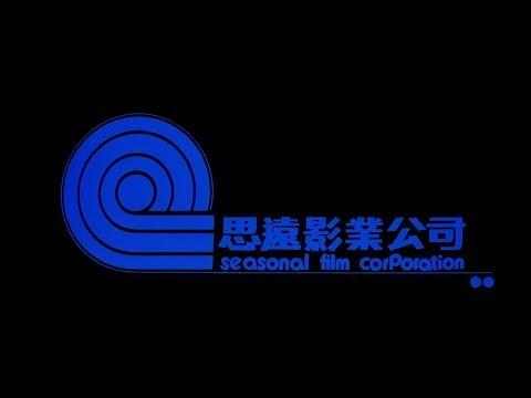 Seasonal Film Corporation (思遠影業公司) (1974-1985, 1st logo)