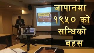 "जापानमा १९५० को सन्धिको बहस  Japan community News  News Nrn Vision Nepal Television News  भिजन नेपाल टेलिभिजनद्वारा प्रसारण जापान समाचार यहाँ प्रस्तुत छ NITV Media Present'sPresenter : Yadab DevkotaCamera : Dhurba JoshiEditor : Arjun BaralNews Editor : Yadab Devkota Concept : Kamal/Krishna/Yadab/AanandaProduced : NITV Media Pvt. Ltd.Log on : www.nitvmedia.com.np© NITV Media Pvt. Ltd.This company is sister organization of NewITventure Corp(Japan)To stay updated please CLICK HERE to SUBSCRIBE : https://www.youtube.com/c/newsnrnfind us :न्युजएनआरएन डट कम http://www.newsnrn.com/ नेपाल जापान डट कम http://www.nepaljapan.com/ भिजन नेपाल टेलिभिजन http://visionasiatv.com/NITV Media Pvt. Ltd. is authorized to upload this video. Using of this video on other channels without prior permission will be strictly prohibited. (Embedding to the websites is allowed)Visit us @ www.newsnrn.comConnect With NewsNRN:Facebook Page: https://www.facebook.com/NewsNrnDotCom/Twitter: https://twitter.com/NewsNrnGet Complete & Updated Global Nepali News all around the world(NRN) http://www.newsnrn.comBusiness Inquiries: info@newsnrn.comCategoryNews & PoliticsLicencePopular Live TV Shows -Nepal TV: Maulik Shantiko, Geetanjali, The News, Rojgar, Jhankar, Sangeet Sansar, Hamro Krishi, Artha Ko Artha, Hamra Kura, Mission Point, Aajako Bigyan, NTV Forum, Mahasanchar, Yuva Ra Rojgar, Clapboard, Sidha PrasnaNTV Plus: Mahendola, Suseli Bihani, Chiya Guff, Swastha, Jhankar, Film City, Sports Info, Purbadhar, Trade Cycle, Adhunik Geet, World Sports, Bal Sarokar, Phoolbari, Chalachitra, Lok GeetAvenues TV: Dharma Patanjali Yog, Khabar Bhitrako Khabar, Vastu Bigyan, Byekti Bishaya, Sports Arena, Off The Beat, Aankhi JhyalImage Channel: Lok Bhaka, Subha Bihani, Talk show, News, Rotary, Top Of the Pops, Newari News, Ukali OraliSagarmatha Tv: Tesro Aakha, Luza Live, STV Chat, Khojkhabar, Jhigu Nashika, Nepal Bhasha, Farak BishowHimalaya TV: Bhakti Sangit, Lok Bisauni, Samaya, Prime Story, Bazar guru, Himalaya Prime, Prime StoryMountain TV: Desh Dinvar, Swami,Depth News, Mission News, Headline News, Business NewsABC News: Manokranti, Biz Bazar, Biz Hour, Woman World, Hot News, ABC Umpire, Rojgar, ABC watchTV Filmy: Show Time, Show Biz, Tol tol Ma, One Day with Theater Hitz, Filmy BuzzKantipur Tv: Subharambha, Jyotish, Kantipur News, Headline News, Marga Darshan, Market Watch, What The Flop, Fireside, Call Kantipur, Ditha Saab, Harke Haldar, Rrajatpat, Uddhyam, Sarokar, Sajha SawalNews 24: Gyann Ganga, Prakriti Sanga, Tapaiko Bhagya, Power News, Chaa Prasna, Sports News, News Village, Madhyarekha, Weather, Paaila, Business, HathkhadiAustralia Plus: A Taste of Landline, Humpty Big Adventure, Giggle and Hoot, Totally Wild, Flying Miners, Australian Story, Making Family Happy, A Country Road: The Nationals, ABC News, Ready Steady Wiggle, The Killing Season, Rugby LeagueColors: Naagin, Kasam, Udaan, Sasural Simran Ka, Big Boss, Thapki Pyaar ki, Karmadal Daata Shani, Ek Shringaar Swabhiman, Comedy Nights LiveET Now: Business News, Investor's Guide, Market Cafe, First Trades, Market sense, Riding The BullZoom Bollywood: Sneak Peek, Toofani Hits, Kadak Start, Telly Top upTimes Now: The Morning Show, Afternoon Primetime, News Now Live, Time Now NewsroomSony Sab: Taarak Mehta Ka Oolta Chasma, FIR, Lapataganj, Yes Boss, Jugni Chali Jalandhar, Chidiya GharCollection of Movies Library are from managed Youtube playlists of popular Youtube channels like UTV, Yash Raj, Red Chillies, Venus, Disney, Cinemax, Budha Subba, Music Nepal, Highlights Nepal, Shemaroo, Eros Now.New IT Venture's World On Demand TV Services are mainly dedicated for Desi and Asian Expats living all over the world who have access of high speed broadband, 3G and LTE. World On Demand TV offers Android Set-top-box (IP STB) which customer can buy anytime from online or authorized local distributor. Box will allow access of both Free and Premium Channels.treanding keyYe Daju Nasamau  New Nepali Movie CHHAKKA PANJA 2 Song Ft Swastima, Swaroop, Jitu, Kedar, BarshaNew Nepali Movie -2017/2074 Official TrailerA Mero Hajur 2 Ft.Samragyee R L Shah,Salin Man Baniyaझापाको बिर्तामोड सडकमा भएको डरलाग्दो दुर्घटनाम निको भएपछि त्यही हस्पिटलमा गएँ, डाक्टरले झस्कीदै ""ए ! नानी तिमी अझै छौ ?"" भन्नुभयो ।म पागल हो र ? जबरजस्ती वाइन खुवाएर चुम्मा गरे । नायिका स्यारोनले बोलिन् निर्माता सुनिलको बारेमा Nepal Idol"