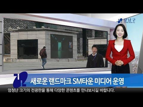 2018년 3월 넷째주 강남구 종합뉴스