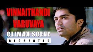 Video Vinnai Thandi Varuvaya - Climax Scene - Recreated download in MP3, 3GP, MP4, WEBM, AVI, FLV January 2017