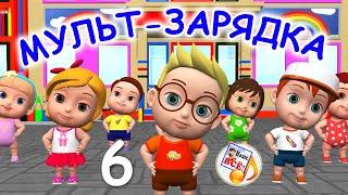 Мульт-зарядка 6. Физ-минутка для детей