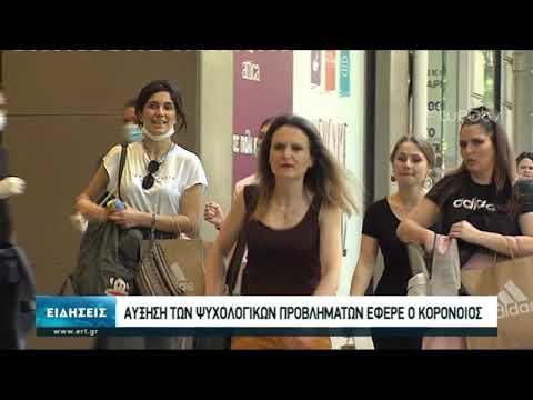 Αύξηση των ψυχολογικών προβλημάτων έφερε ο κορονοϊός   14/05/2020   ΕΡΤ