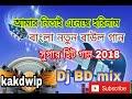 Amar Nitai Eneche hori name bangla new baul gan Dance mix Dj BD music presented