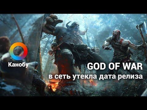 HYPE NEWS [06.12.2017]: Дата релиза God of War, очередная FNaF, слухи о Тарантино и Star Trek видео
