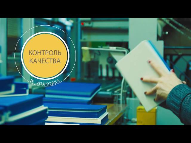 Видео  производственного процесса ежедневников  Адъютант