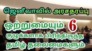 Video ஜெனீவாவில் அரசதரப்பு ஒற்றுமையும் 6 பிரிவாக நின்ற தமிழ் தலைமைகளும்*** MP3, 3GP, MP4, WEBM, AVI, FLV Maret 2019