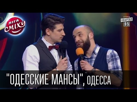 Команда \Одесские мансы\ - DomaVideo.Ru