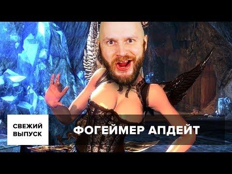Игровые новости с Алексеем Макаренковым: поедание лица, обновление BnS, слухи про Battlefield