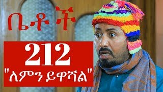 "Betoch - ""ለምን ይዋሻል"" Betoch Ethiopian Comedy series Episode 212"