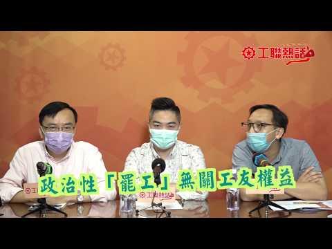 【工聯網台】《工聯熱話》反對政治性罷工「攬炒」工友飯碗