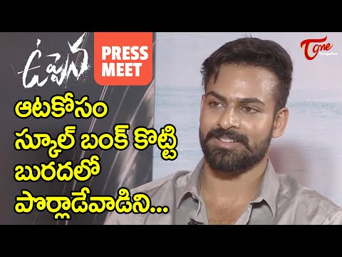Hero Vaishnav Tej Shares His School funny Memories | Uppena Team Interview | Teluguone Cinema