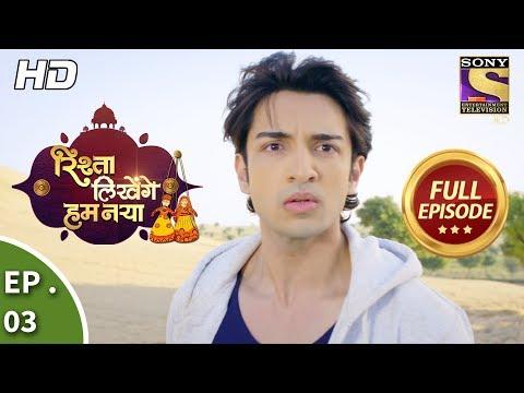 Rishta Likhenge Hum Naya - रिश्ता लिखेंगे हम नया - Ep 3 - Full Episode - 9th November, 2017