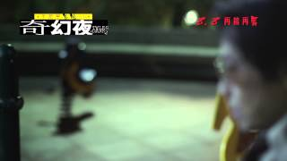 Nonton Tales From The Dark 2 李碧華鬼魅系列-奇幻夜 [HK Trailer 香港版預告] Film Subtitle Indonesia Streaming Movie Download