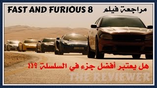 Nonton فيلم Fast and Furious 8 -  مراجعة فيلم The Reviewer Film Subtitle Indonesia Streaming Movie Download