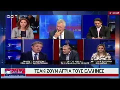 Ο Νότης Μαριάς στον Αντώνη Μυλωνάκη για τα κόκκινα δάνεια και τις πολιτικές εξελίξεις