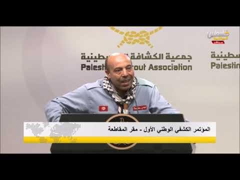 كلمة القائد وحيد العبيدي القائد العام للكشافة التونسية في حفل افتتاح المؤتمر الكشفي الوطني الأول