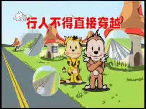 [2013] 桃園縣政府宣導光碟-行人篇